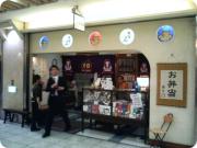 矢場とん 店前2.png