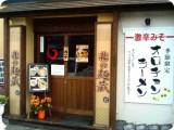 北の麺蔵 店.jpg