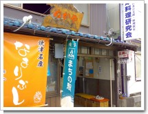 ぬかや斉藤商店
