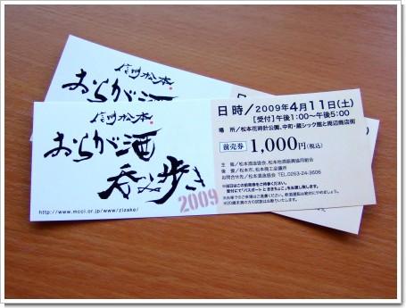 2009-04-11 003.jpg