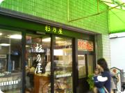 杉乃屋 店.png