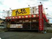 九一麺 店舗.png