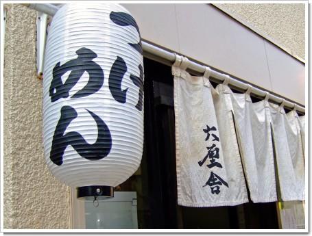 コピー ~ 2008-08-01 001_edited.jpg