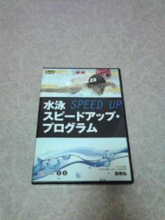 水泳スピードアッププログラムDVD2