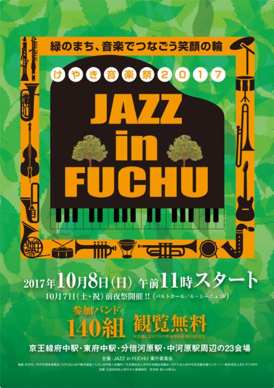 jazzinfuchu2017