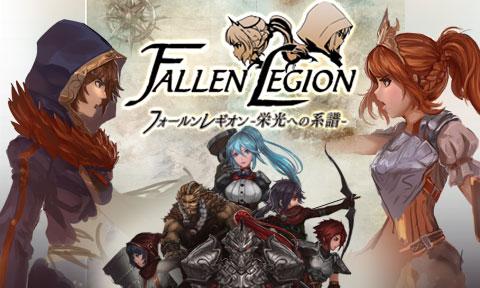 fallen-legion-switch_180417