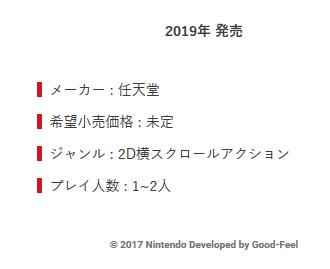 ヨッシー for Nintendo Switch (3)