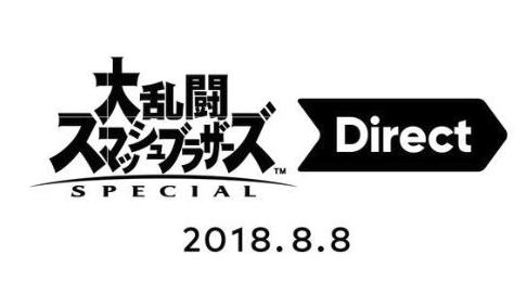 大乱闘スマッシュブラザーズ SPECIAL (1)