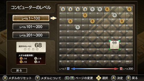 金沢将棋 ~レベル300~ (3)