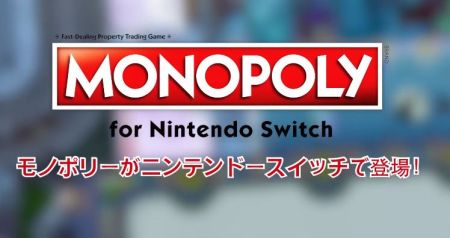 monopoly-for-nintendo-switch-launch-trailer