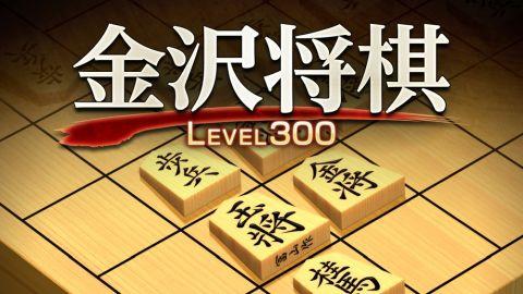 金沢将棋 ~レベル300~ (1)