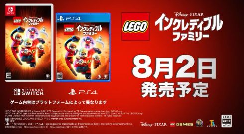 lego-the-incredibles-announcement-trailer