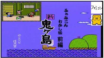 新鬼ヶ島 (1)
