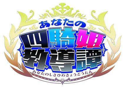 nippon1-shikihime-yoyaku