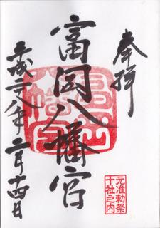 tomioka_hachimangu