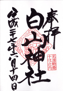 hakusan_jinnja