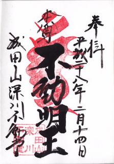 fukagawa_fudo