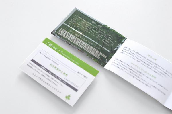 [制作事例]三つ折り名刺、紹介カード