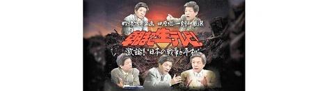 0001 テレビ朝日