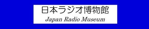 ロゴ・日本ラジオ博物館