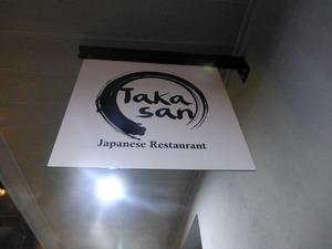 Takasan sign