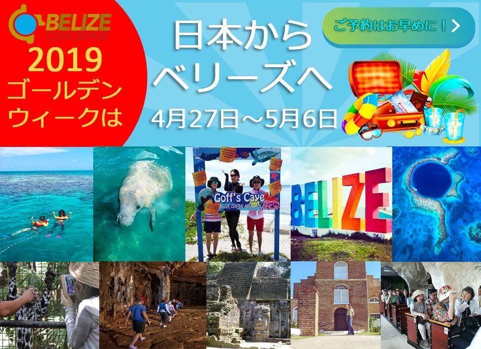 Japan-Golden-Week-2019-Ad-1
