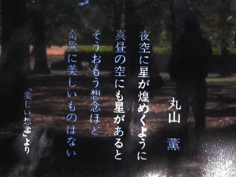 maruyama_kaoru