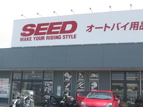 seedtoyohashi
