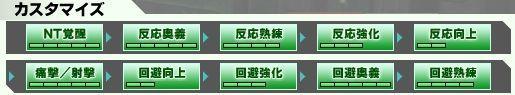 GNO3007636スキル振り