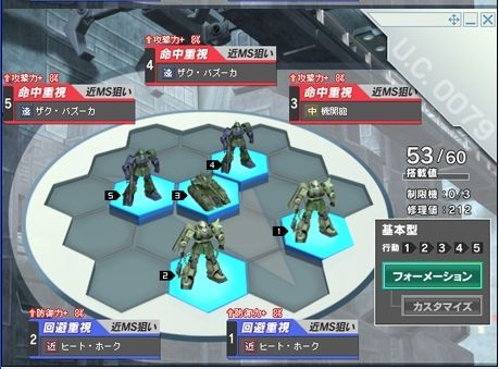 GNO3007635ジオン公国の開戦