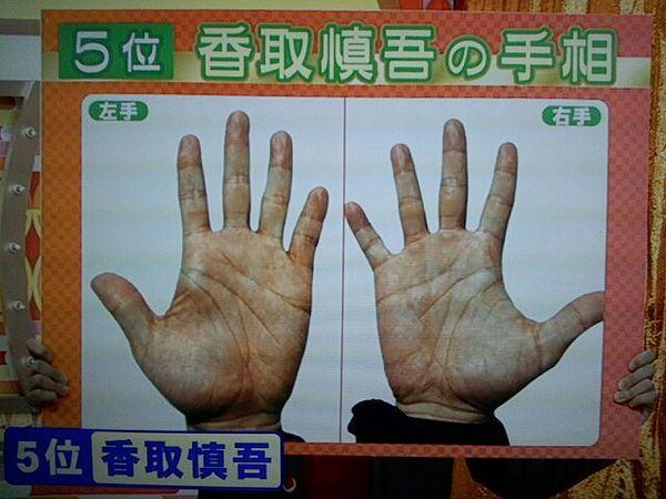 香取慎吾 手相  有名人・芸能人手相画像集