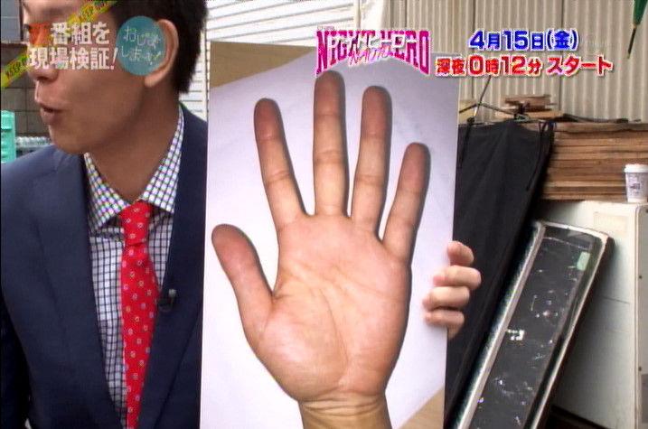 NAOTO(EXILE/三代目JSB) 手相