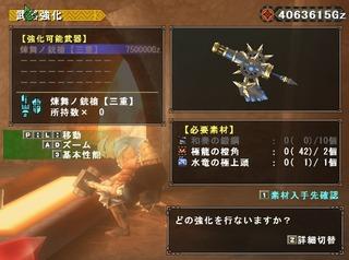 煉舞ノ銃槍