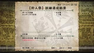 19日夜シクレ_入魂値