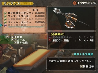 煌々ト輝ク銃槍