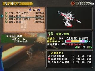 煉華ノ銃槍