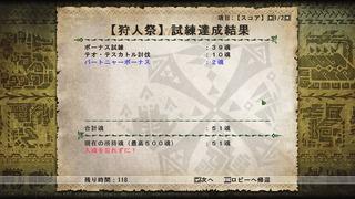 20日昼シクレ_入魂値