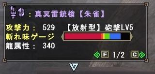 真冥雷銃槍【朱雀】