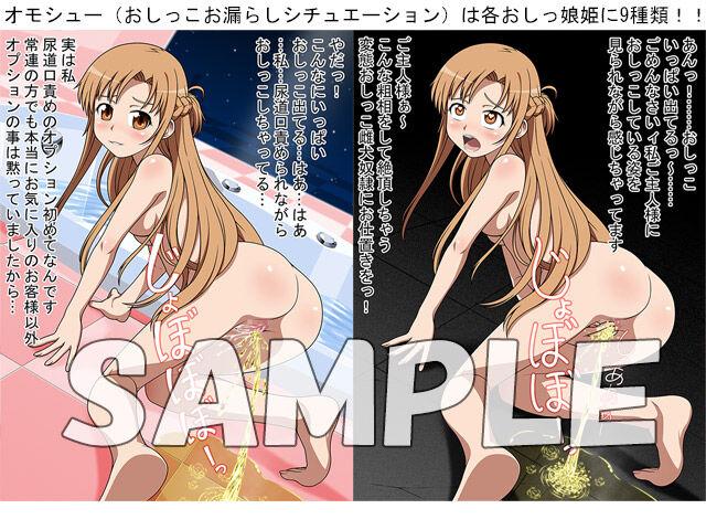 (オモシューは各おしっ娘姫に9種類用意してあります。)