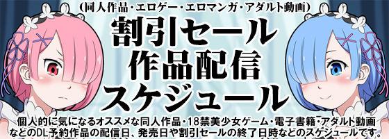 割引セール・作品配信スケジュール(同人作品・エロゲー・エロマンガ・アダルト動画)