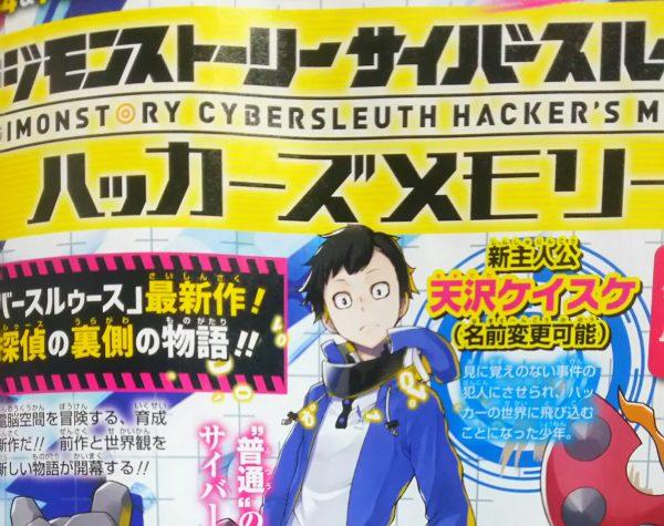 Digimon-Story-Cyber-Sleuth-HM-Ann-Scan-Init_001-600x475