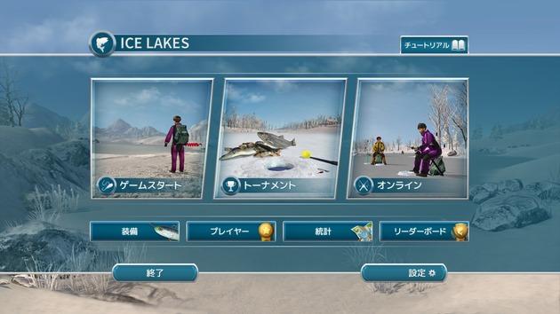 IceLakes-jp