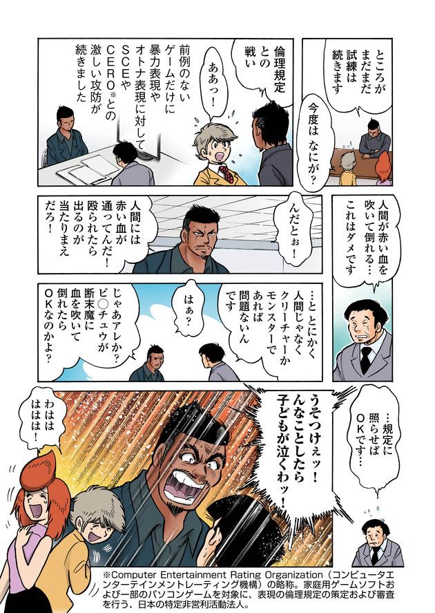 wakagenoitari_web04-09