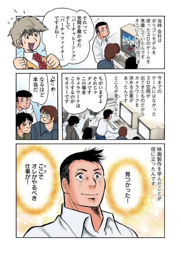 wakagenoitari_web04-04
