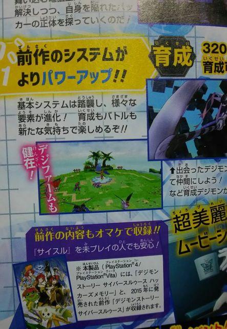Digimon-Story-Cyber-Sleuth-HM-Ann-Scan-Init_002-600x866
