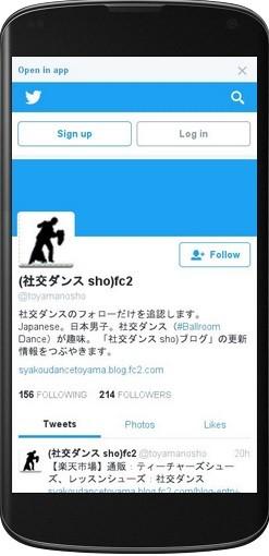 (社交ダンス sho)Twitterツイッター
