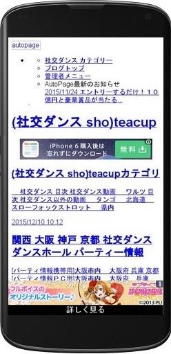 (社交ダンス sho)teacupティーカップ