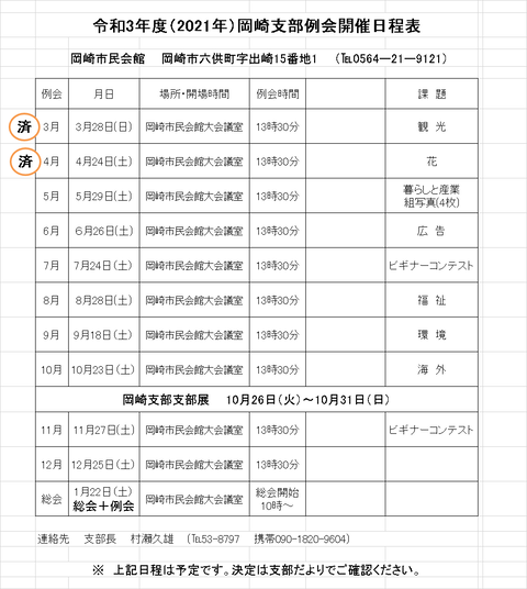 令和3年度(2021年)岡崎支部例会開催日程表