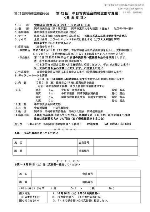 2021年 第42回岡崎支部展応募用紙(申請時)_imgs-0001