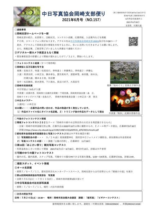 支部便り202106_imgs-0001